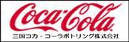 コカ・コーラ イーストジャパン株式会社