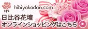 日比谷花壇オンラインショッピングはこちら