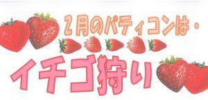 2月パティコンのお知らせ!!