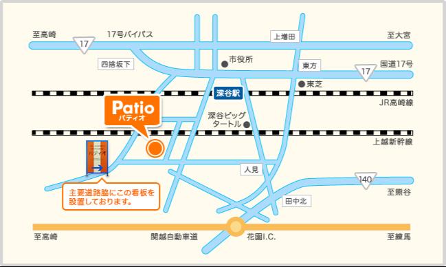 パティオ主要道路