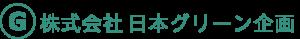 株式会社日本グリーン企画