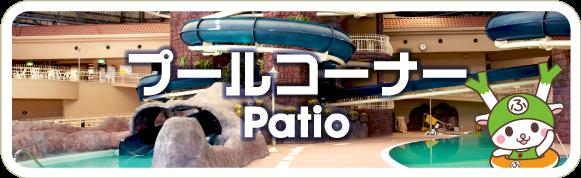 プールコーナー Patio