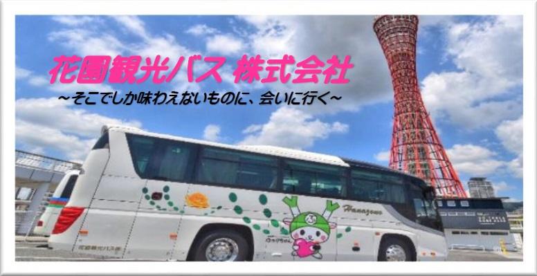 花園観光バス