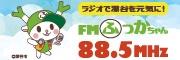 深谷コミュニティFM